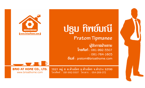 BRIO-business_card-02
